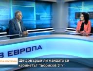 """Ще довърши ли мандата си кабинетът """"Борисов 3""""?"""