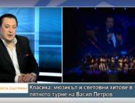 Класика, мюзикъл и световни хитове в лятното турне на Васил Петров