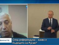 След референдума – какво е бъдещето на Русия?