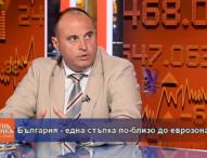 България – една стъпка по-близо до еврозоната