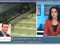 България вече е част от чакалнята на еврозоната