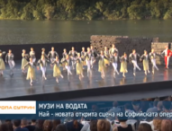 Музи на вода –  най – новата открита сцена на Софийската опера и балет