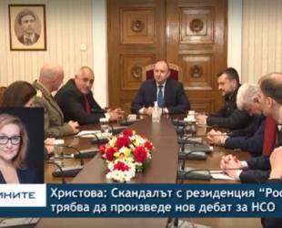 """Скандалът с резиденция """"Росенец"""" трябва да произведе нов дебат за НСО"""