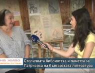 Как Столичната библиотека отбеляза 170 години от рождението на Иван Вазов?