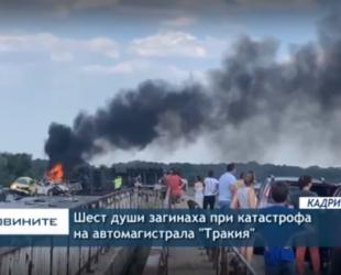 """Шест души загинаха при тежка катастрофа на автомагистрала """"Тракия"""""""
