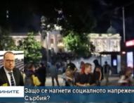 Защо се нагнети социалното напрежение в Сърбия?