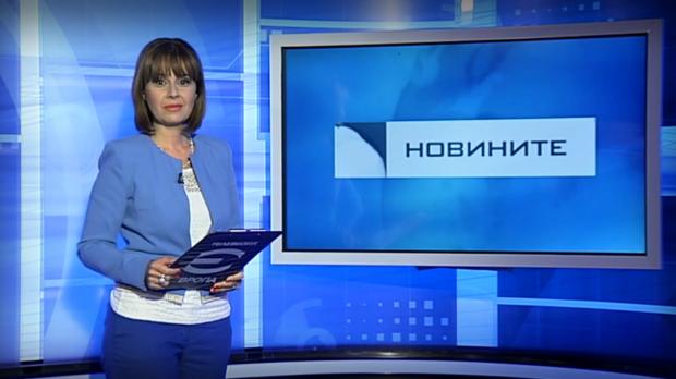 Емисия новини – 8:00 ч. 06.07.2020