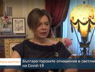 Посланикът на Турция Айлин Секизкьок пред ТВ Европа