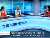 Национална културна платформа обединява българското изкуство