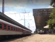 Започва цялостен ремонт на жп гарата в Стара Загора