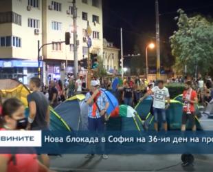 Нова блокада в София на 36-тия ден на протести