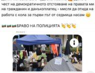 Вълна от одобрителни реакции в социалните мрежи след акцията на полицията