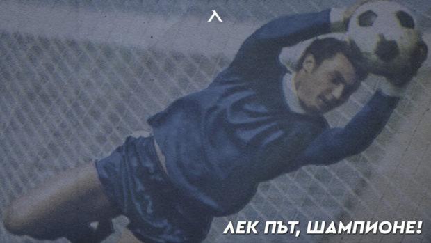 """Отиде си легендата на """"Левски"""" и Националния отбор Бисер Михайлов"""