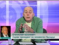 Накъде върви Беларус?