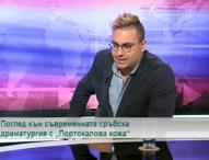"""Поглед към съвременната сръбска драматургия с """"Портокалова кожа"""""""