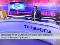 Завръщат ли се Съединените щати като фактор в диалога Белград-Прищина?