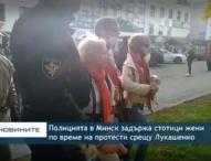 Полицията в Минск задържа стотици жени по време на протести срещу Лукашенко