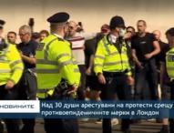 Над 30 души арестувани на протести срещу противоепидемичните мерки в Лондон