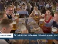 Октоберфест в Мюнхен се провежда в мини формат