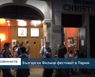 За четвърта поредна година Париж стана домакин на фестивал на българското кино