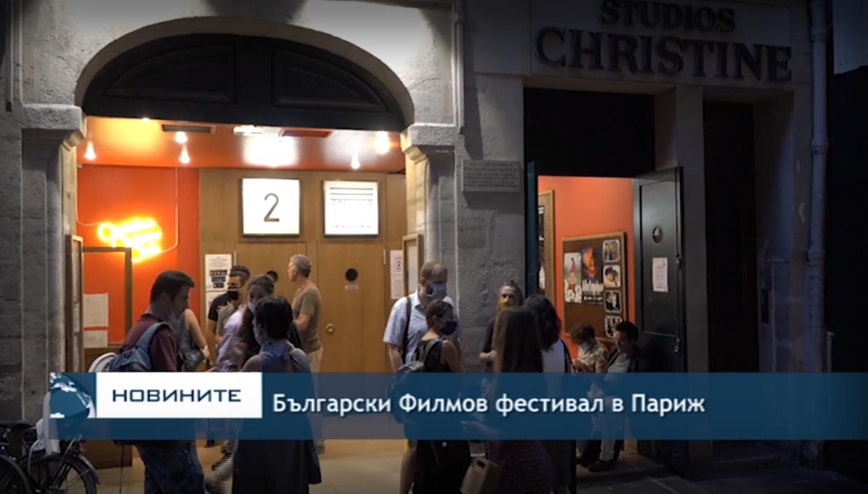 За четвърта поредна година Париж стана домакин на фестивал на българското кино - Телевизия Европа