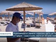 Коронавирусът нанесе сериозни щети на туризма в Гърция – само 4 млн. гости от 30 млн. през 2019