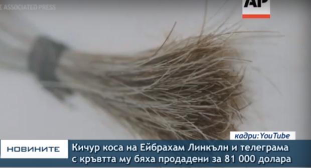 Кичур коса на Ейбрахам Линкълн и телеграма с кръвтта му бяха продадени за 81 000 долара