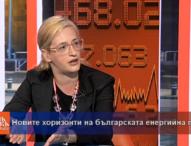 Новите хоризонти на българската енергийна политика