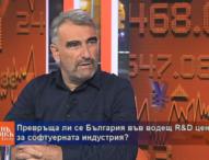Превръща ли се България във водещ R&D център за софтуерната индустрия?