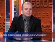 Как преминава кризата в България?