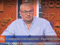 Съединение и разединение – България накъде?