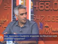 Как премина първото издание на Българския гейминг маратон?