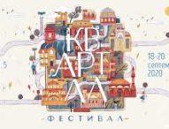 """Уикенд изкуства: """"КвАРТал фестивал"""" за пета поредна година в столицата"""