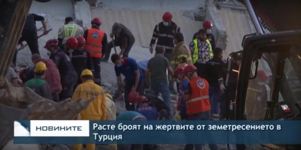 Расте броят на жертвите от земетресението в Турция