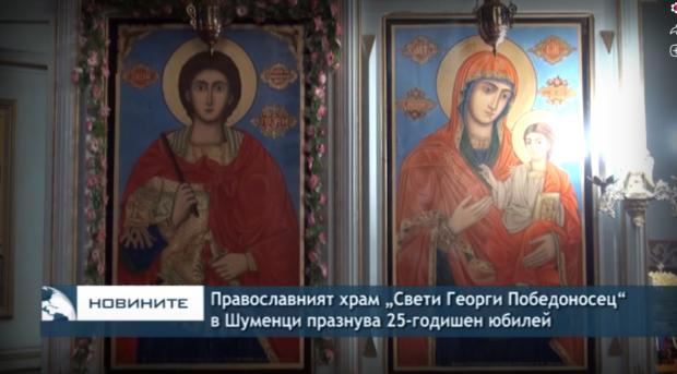 """Православният храм """"Свети Георги Победоносец"""" в Шуменци отпразнува 25-годишен юбилей"""