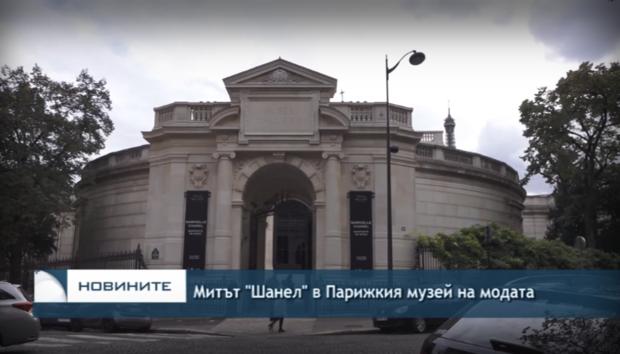 """""""Митът Шанел"""" в Парижкия музей на модата"""