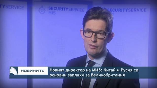Новият директор на МИ5: Китай и Русия са основни заплахи за Великобритания