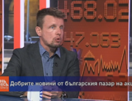 Добрите новини от българския пазар на акции