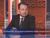 Заобикалят ли чуждестранните инвестиции България?
