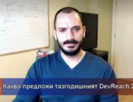 Какво предложи тазгодишният DevReach 2020?