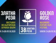 """38-мо издание на фестивала на българското кино """"Златната роза"""" във Варна"""
