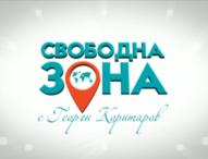 Може ли парламентарна дипломация да помогне в спора между София и Скопие?