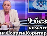 "9 без 5 ""Коментар на Георги Коритаров"" 11.01.2021"