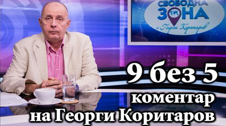 "9 без 5 ""Коментар на Георги Коритаров"" 21.12.2020"