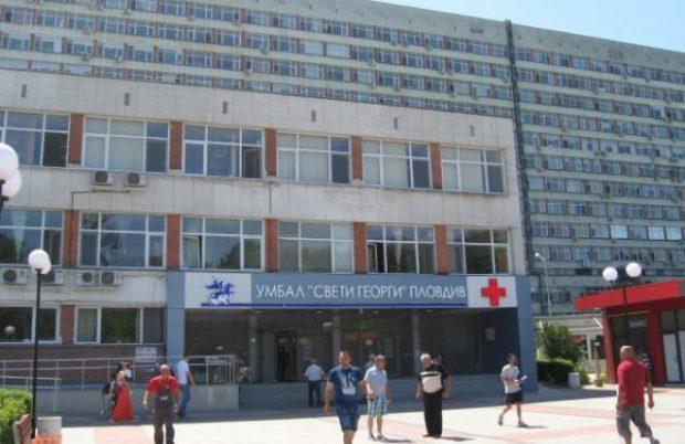 """Уволниха петима служители на болница """"Свети Георги"""" заради смъртта на пациенти с COVID-19"""