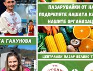 Хореограф и шахматистка продават зеленчуци, за да оцелеят клубовете им