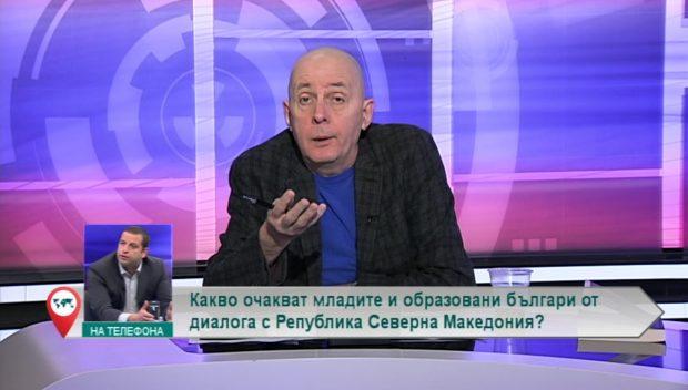 Какво очакват младите и образовани българи от диалога с Република Северна Македония?