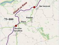 """Търсят изпълнител за първите 75,6 км от магистралата """"Русе – Велико Търново"""""""
