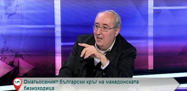 Омагьосаният български кръг на македонската безизходица