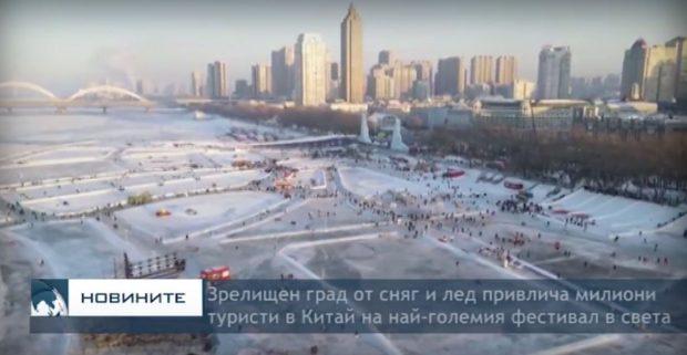 Зрелищен град от сняг и лед привлича милиони туристи в Китай на най-големия фестивал в света